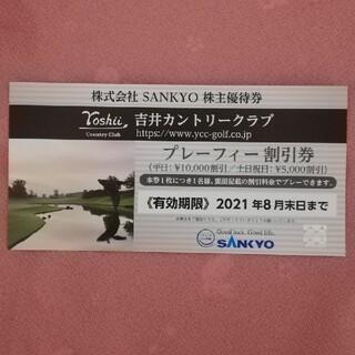 SANKYO - SANKYO 株主優待券 吉井カントリークラブ プレーフィー割引券 1枚