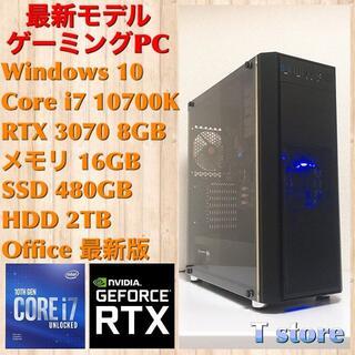 ゲーミングPC(Corei7 10700K/RTX3070/メモリ16GB)