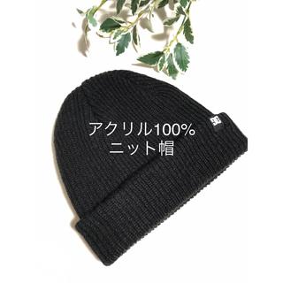 レディース メンズ アクリル100% ニット帽 ブラック