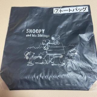 SNOOPY - スヌーピー くじ トートバッグ