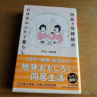 ゲントウシャ(幻冬舎)の阿佐ヶ谷姉妹ののほほんふたり暮らし(文学/小説)