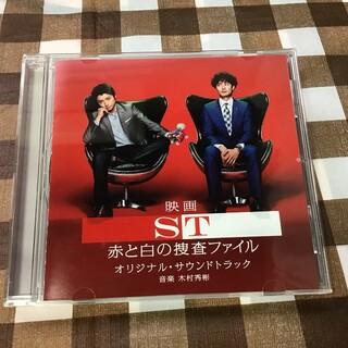 映画「ST 赤と白の捜査ファイル」オリジナル・サウンドトラック(映画音楽)