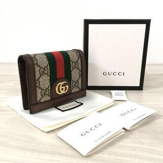 GUCCI オフィディア 折り財布 カードケース