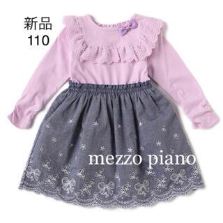 mezzo piano - メゾピアノ  110  ワンピ