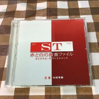 ドラマ ST 赤と白の捜査ファイル オリジナル・サウンドトラック(テレビドラマサントラ)
