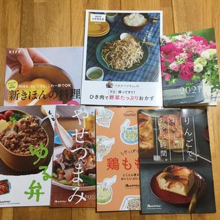 主婦と生活社 - オレンジページ2021年手帳&お料理レシピ冊子