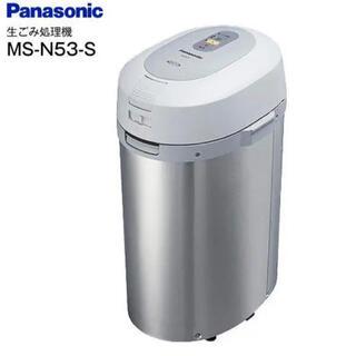 パナソニック(Panasonic)のMS-N53XD 新品(生ごみ処理機)