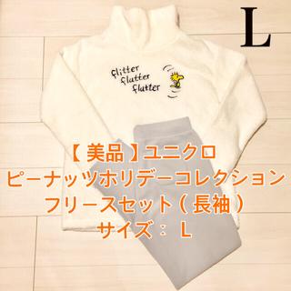 UNIQLO - 【美品】ユニクロ  ピーナッツ ホリデーコレクション  フリースセット Lサイズ
