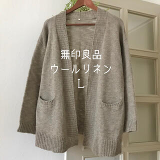 MUJI (無印良品) - 無印良品 羽織りカーディガン L