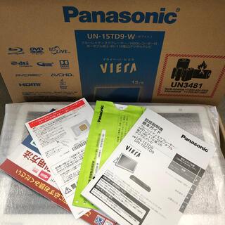 Panasonic - Panasonic プライベート・ビエラ UN-15TD9-W 値下げ