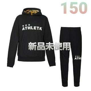 ATHLETA - ★上下セット☆ アスレタ ライトスウェットパーカー&パンツ セットアップ 150