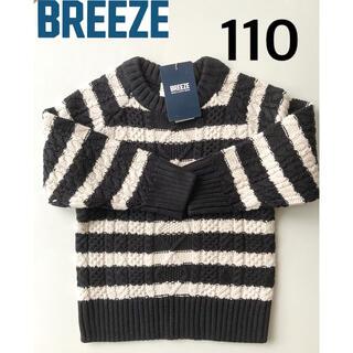 BREEZE - 新品 ブリーズ BREEZE  ケーブル編みセーター 110