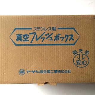 アサヒ軽金属 - アサヒ軽金属金真空フレッシュボックス (S.M.Lセット)