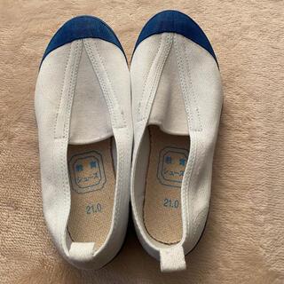 教育シューズ 青 21cm 新品 上靴 上履き