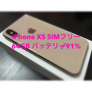 Apple - iPhone XS Sim フリー / Gold / 64GB
