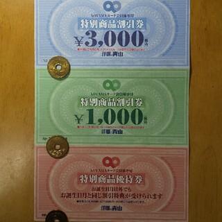 アオヤマ(青山)の洋服の青山 値引き券(ショッピング)