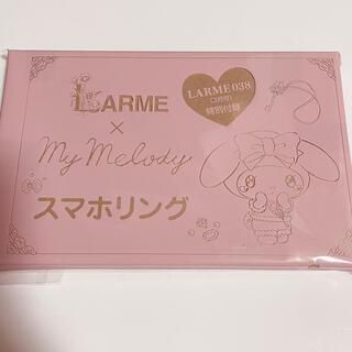 マイメロディ - LARME 付録 マイメロディ スマホリング