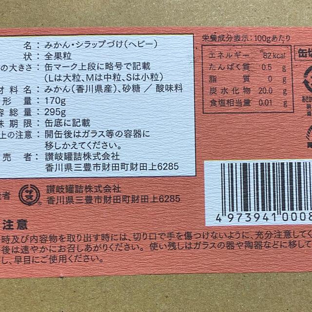 小原紅みかん缶詰 24個入り 食品/飲料/酒の食品(フルーツ)の商品写真