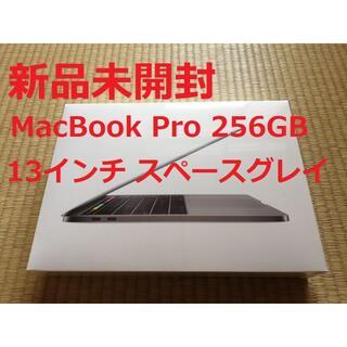 Mac (Apple) - MacBook Pro 13インチ 256GB MUHP2J/A
