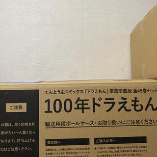 小学館 - 100年 ドラえもん ドラえもん50周年メモリアルエディション 限定品