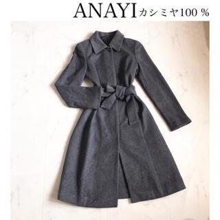 ANAYI - ANAYI カシミヤ100% ロングコート