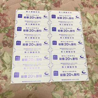 アオキ(AOKI)の快活クラブ 株主優待券20%OFF券 10枚(その他)