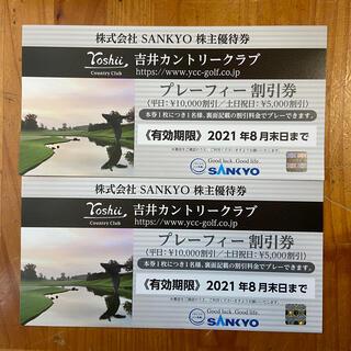 SANKYO株主優待券 2枚 即発送