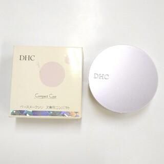 ディーエイチシー(DHC)のDHC ベースメークシリーズ専用コンパクト(ファンデーション)