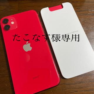 iPhone11  レッド 128G