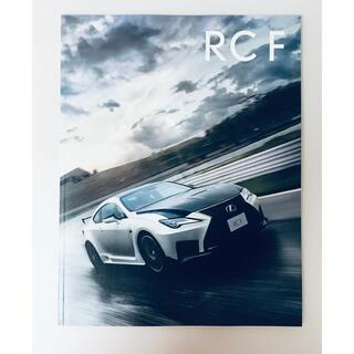 トヨタ - 【最新】LEXUS RC F カタログ