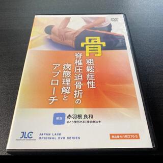 骨粗鬆症性脊椎圧迫骨折の病態理解とアプローチ DVD