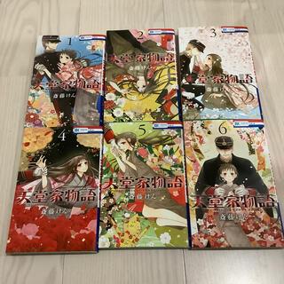 天堂家物語 1〜6巻