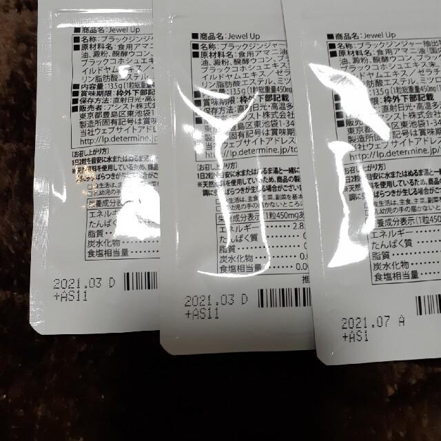 ジュエルアップ 3セット コスメ/美容のダイエット(ダイエット食品)の商品写真