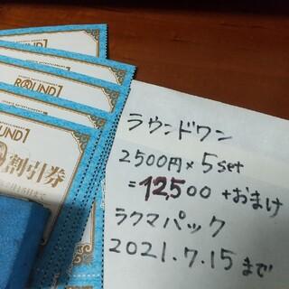 ラウンドワン 株主優待券 5set クラブ会員入会券5枚 2500円×5(ボウリング場)