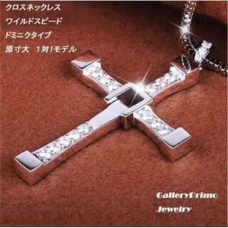 買ってお得!人気☆ワイルドスピード 十字架 クロス ネックレス