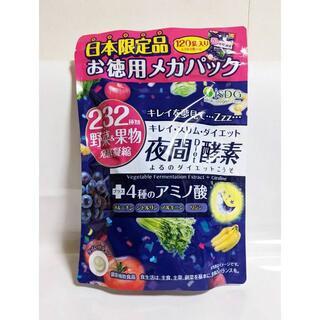 ☆夜間Diet酵素 メガパック 120袋入り☆