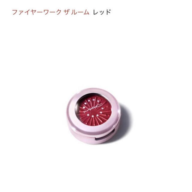MAC(マック)のさき様専用💓MACクリスマスコフレ2020シングルアイシャドウ コスメ/美容のベースメイク/化粧品(アイシャドウ)の商品写真