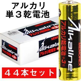 【新品・セール価格】単3電池 まとお買い得セット MEMOREX アルカリ乾電池