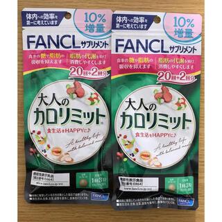 FANCL - ファンケル 大人のカロリミット
