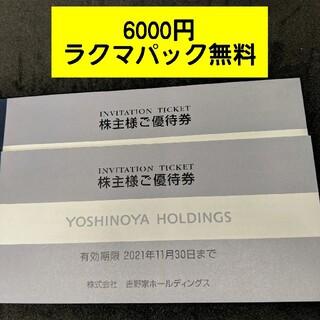 最新吉野家 株主優待 6000円分(300円×20枚)