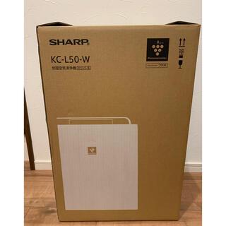 SHARP - 【新品・未開封】 SHARP シャ-プ 加湿空気清浄機 KC-L50-W