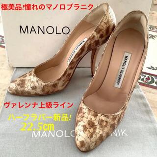 MANOLO BLAHNIK - レア極美品!憧れのマノロブラニク ヴァレンナ上級ライン グリッター 22.5㎝
