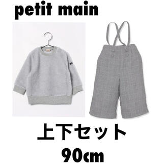 petit main - petit main(プティマイン)上下セット90cm ボアトレーナー×ボトムス