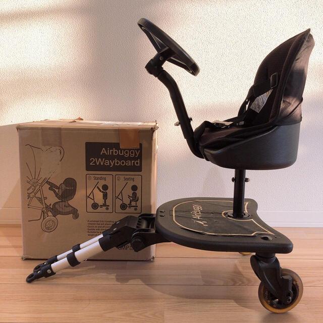 AIRBUGGY(エアバギー)のエアバギー 2ウェイボード 2人乗り 2人育児 立ち乗り ハンドル付き椅子付き キッズ/ベビー/マタニティの外出/移動用品(ベビーカー用アクセサリー)の商品写真