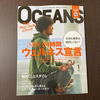 ロンハーマン(Ron Herman)の雑誌OCEANS (オーシャンズ) 2021年 01月号(アート/エンタメ/ホビー)