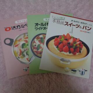 アサヒケイキンゾク(アサヒ軽金属)のアサヒ軽金属♡料理本3冊set(料理/グルメ)