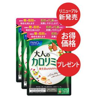 FANCL - 大人のカロリミット 約90回分(徳用3袋セット)
