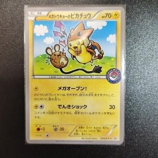 ポケモン(ポケモン)のメガトウキョーのピカチュウ 204/XY-P(シングルカード)
