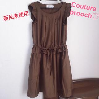 Couture Brooch - 【新品未使用】12/4まで値下げ♡クチュールブローチ♡ワンピース♡ジャンスカ