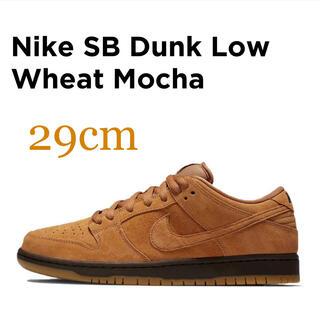 NIKE - NIKE SB DUNK LOW PRO WHEAT MOCHA 29cm